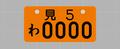 46道府県(事業用/短辺165㎜×長辺330㎜=6.5in×13in)