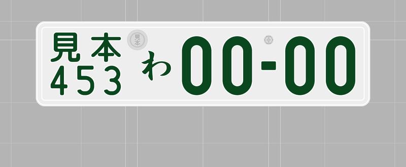 115㎜×453㎜/ピッチ7in(北米ピッチ)