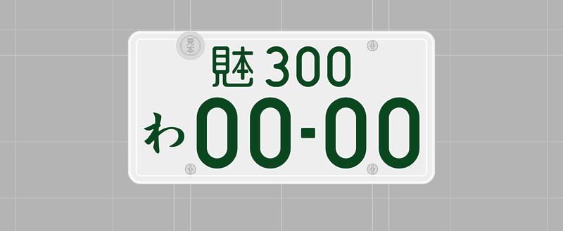 「47都道府県を全て1文字で表す創作漢字」から着想。