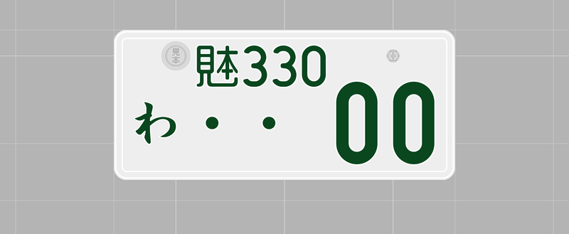 「47都道府県を全て1文字で表す創作漢字」を使うと2桁化もOK。