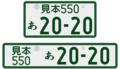 Ⓓ短辺115㎜(緑枠10㎜+5㎜+地域名40㎜+5㎜+分類番号40㎜+5㎜+緑枠10㎜)化。