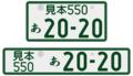Ⓒ短辺110㎜化は、地域名と分類番号とが緑枠に過度に接近なので不可。
