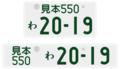 Ⓐ【 日本のナンバープレートが欧州サイズになるとどうなるか 】