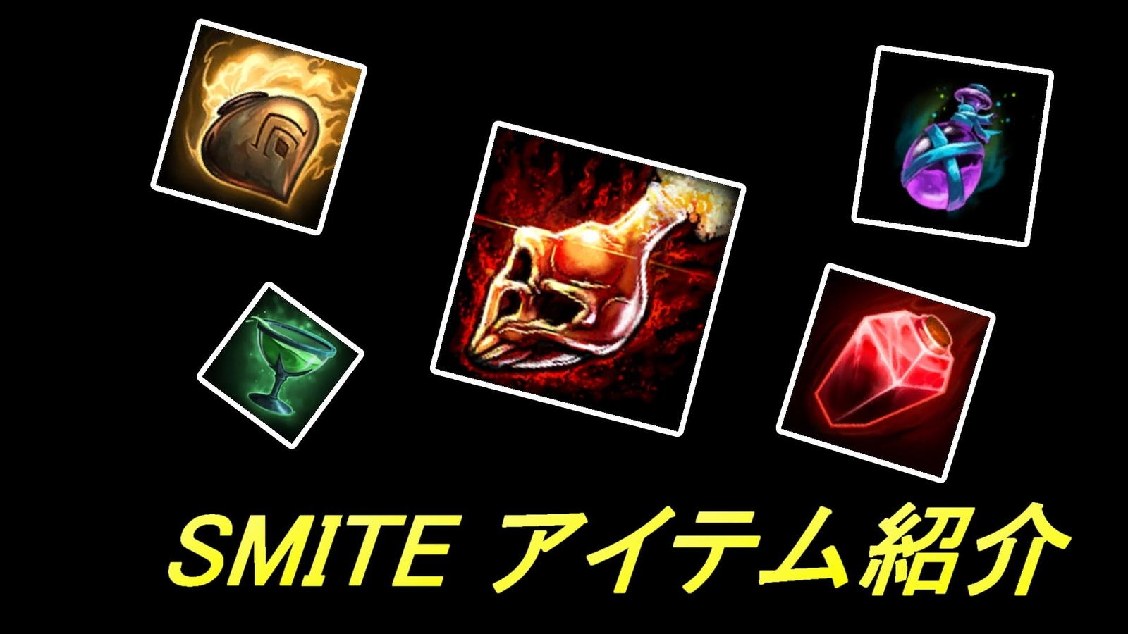 smite wiki アイテム