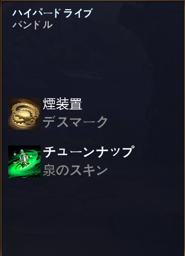SMITE実況解説バンドル