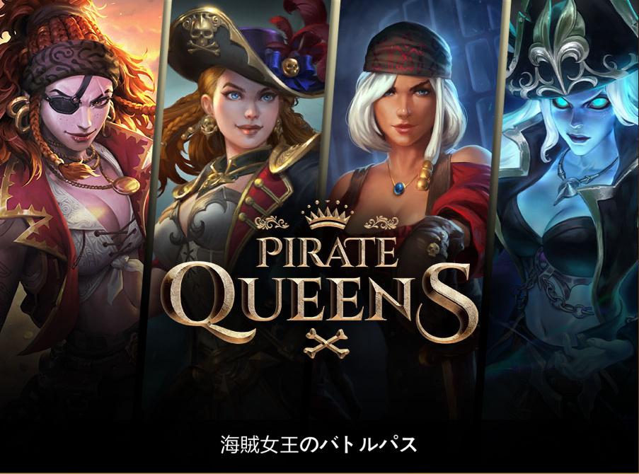 SMITE実況解説 海賊女王