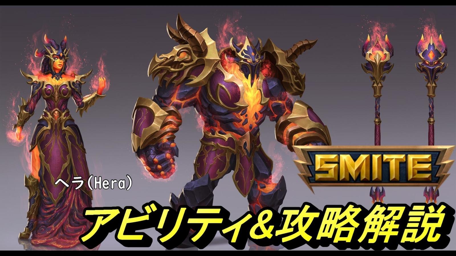 SMITE実況解説 wiki ヘラ