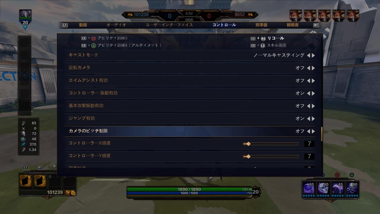 PS4スマイト 設定方法