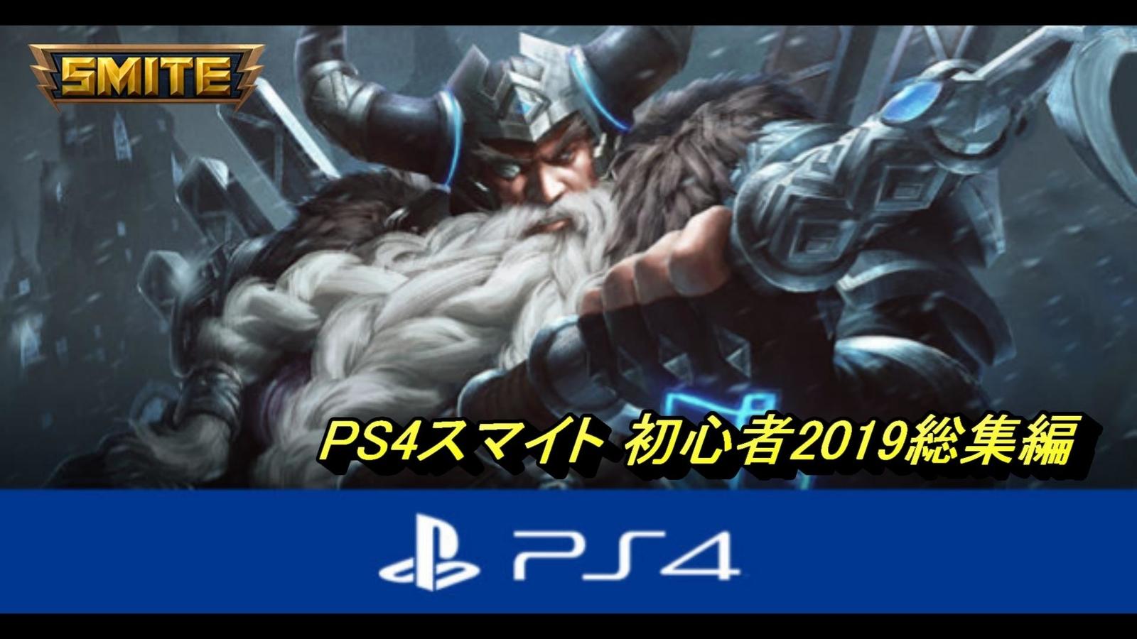 PS4スマイト