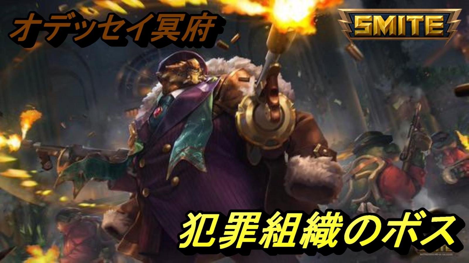 PS4スマイト 九千坊