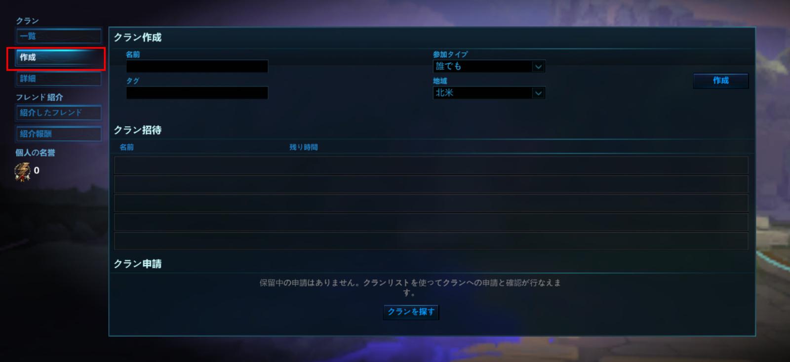 PS4スマイト クランの作り方