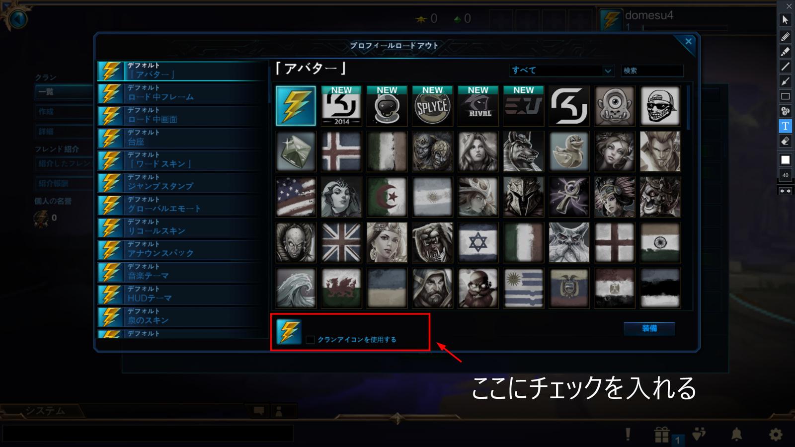 PS4スマイト クラン