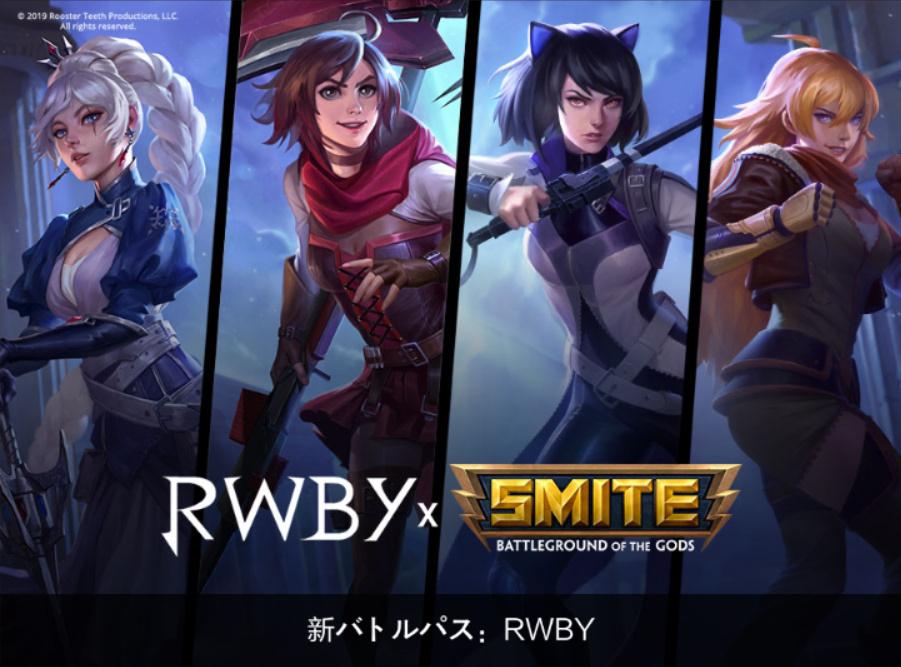 スマイト日本 RWBYバトルパス