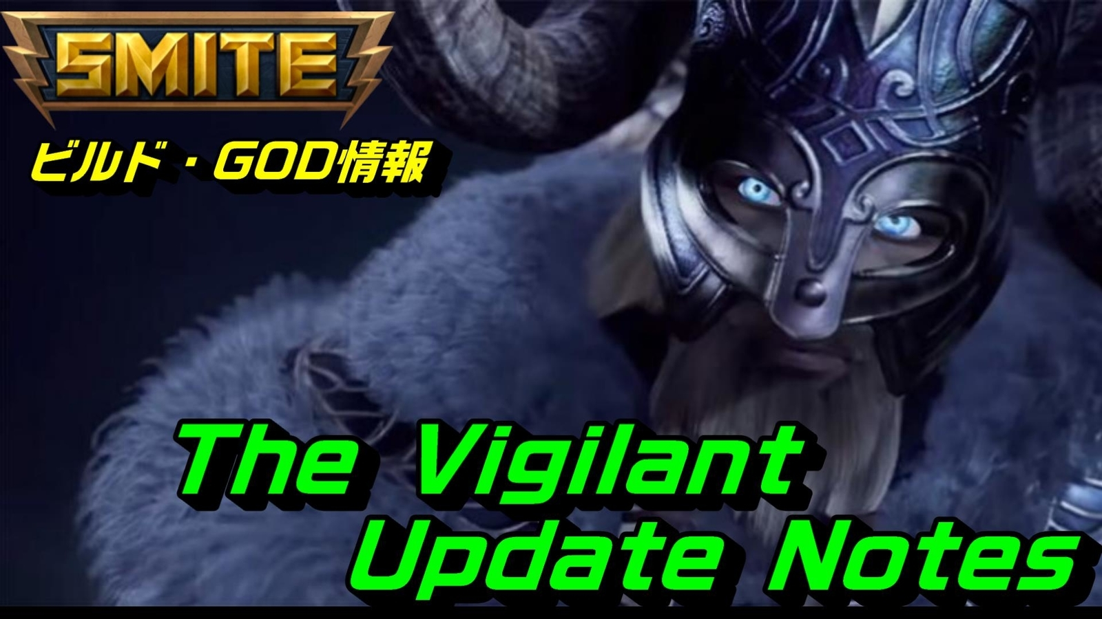 SMITEThe Vigilant Update Notes