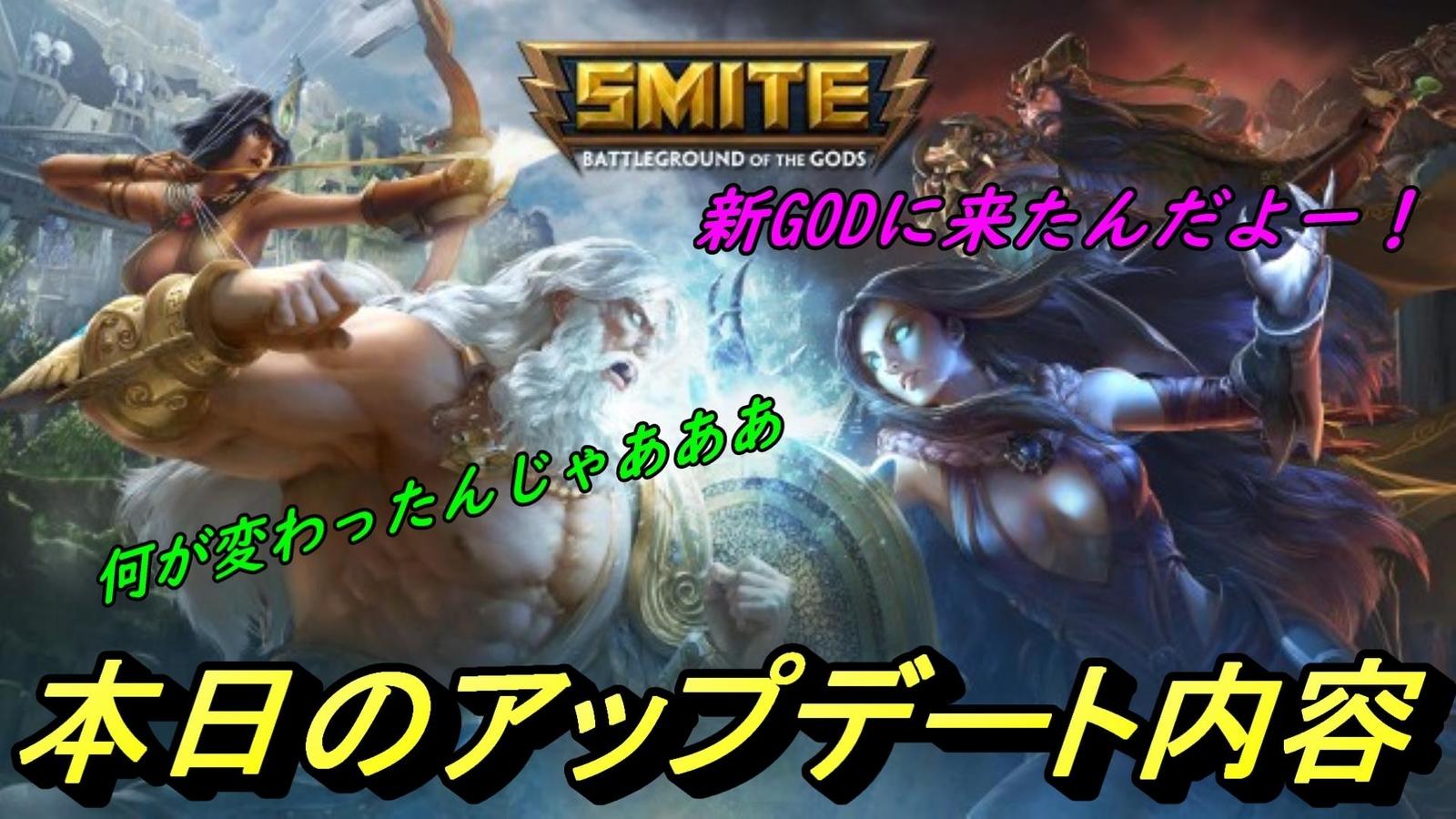 SMITE本日のアップデート内容
