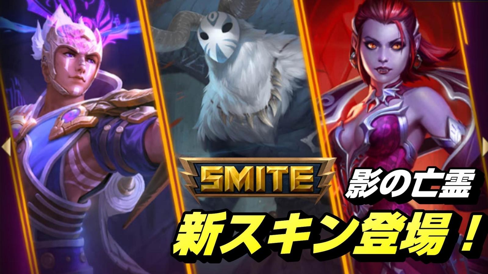 SMITE影の亡霊