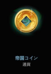 SMITE帝国コイン
