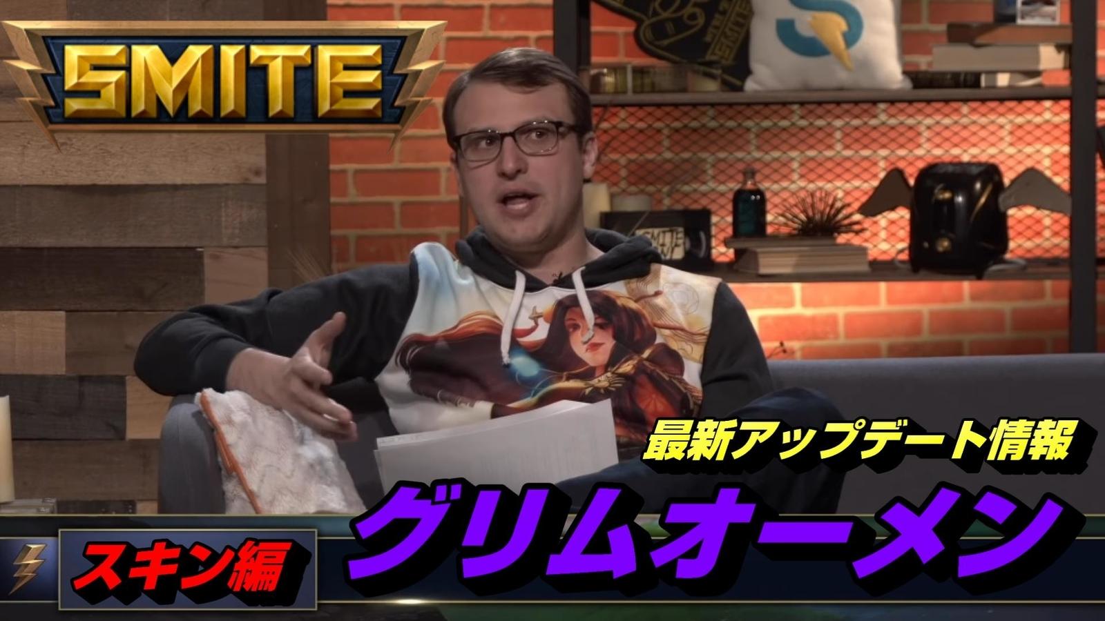 SMITE最新情報