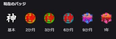 SMITE実況解説バッジ