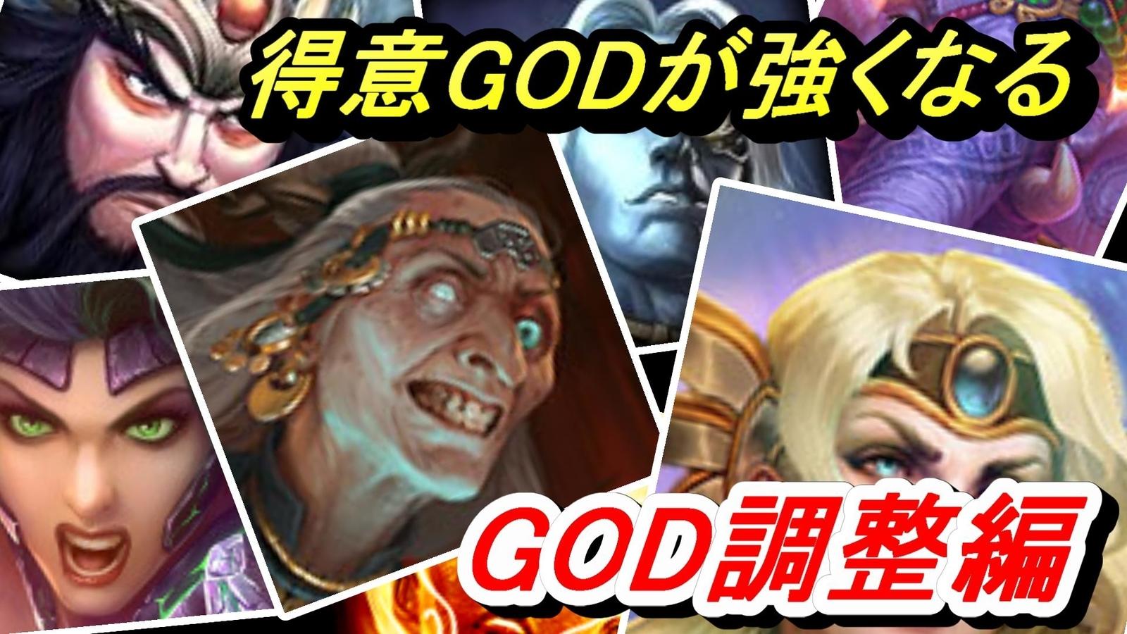 SMITE日本GOD調整
