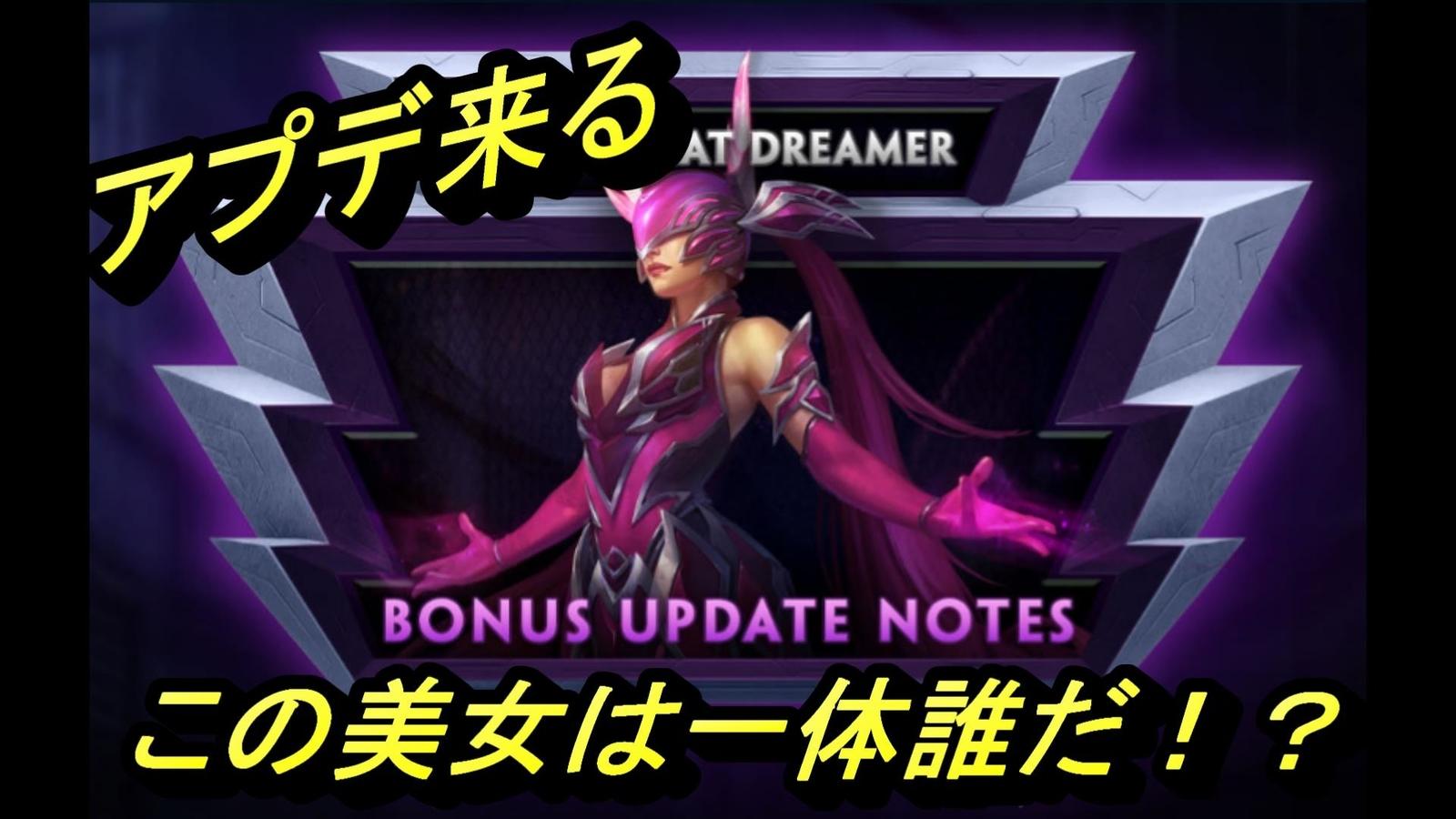 SMITE実況解説ボーナスアップデートノート7.6