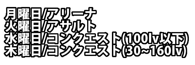 SMITE週刊スケジュール