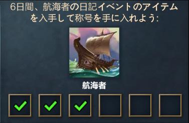SMITE航海者の日記