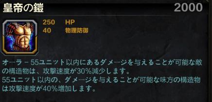 SMITE実況解説皇帝の鎧