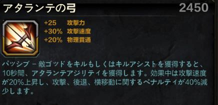 SMITE実況解説アタランテの弓