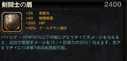 SMITE実況解説剣闘士の盾