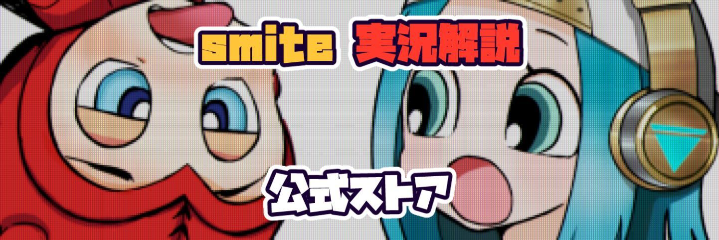 SMITE実況解説公式ストア