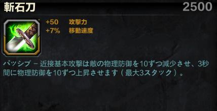SMITE斬石刀