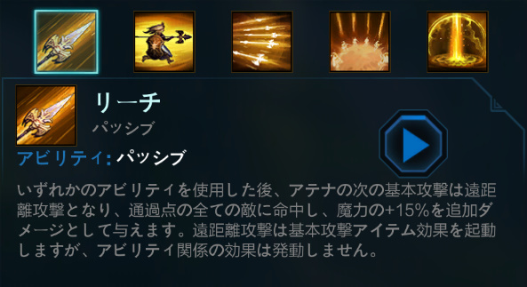 SMITEアテナ