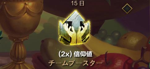 SMITE日本