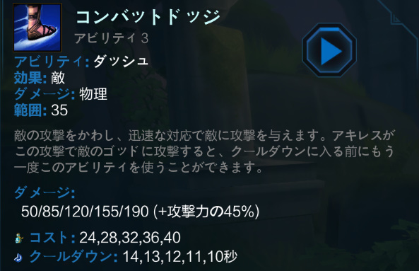 SMITEアキレス
