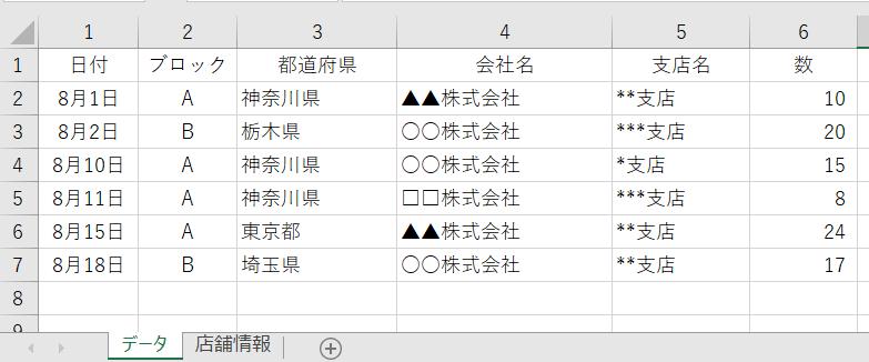 f:id:SNegishi:20200830170607p:plain
