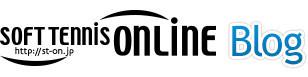 ソフトテニス・オンラインブログ