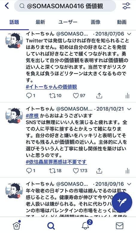 f:id:SOMASOMA0416:20190519183326p:plain