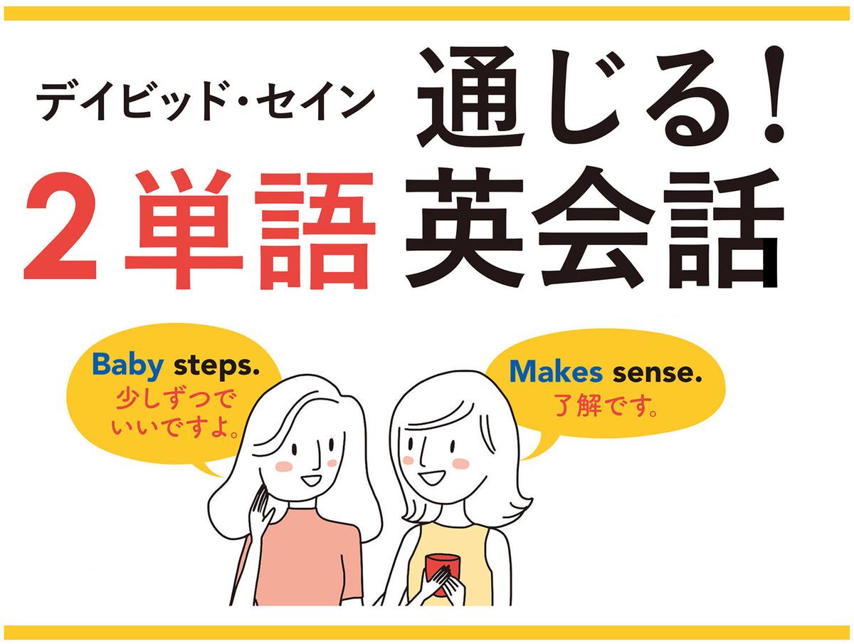 2単語英会話