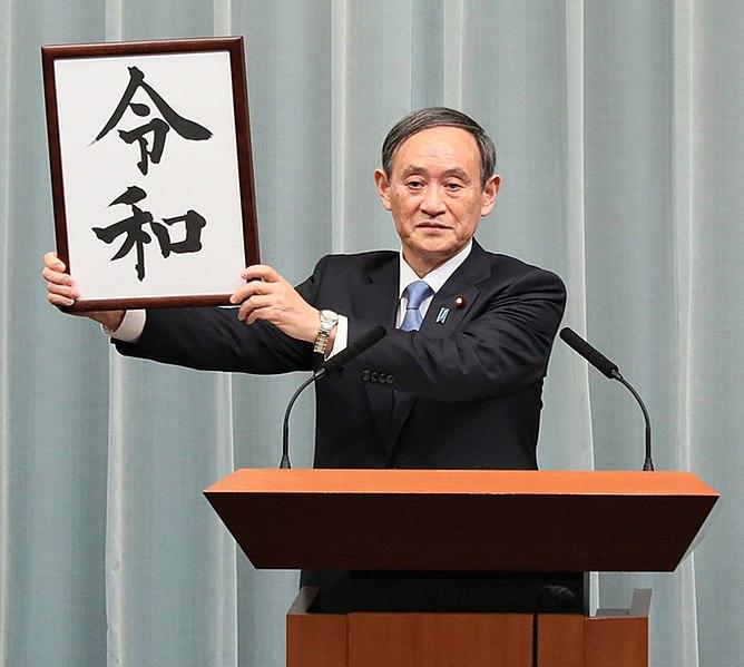 新元号「令和」を発表する菅官房長官