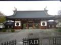 會津藩校 日新館