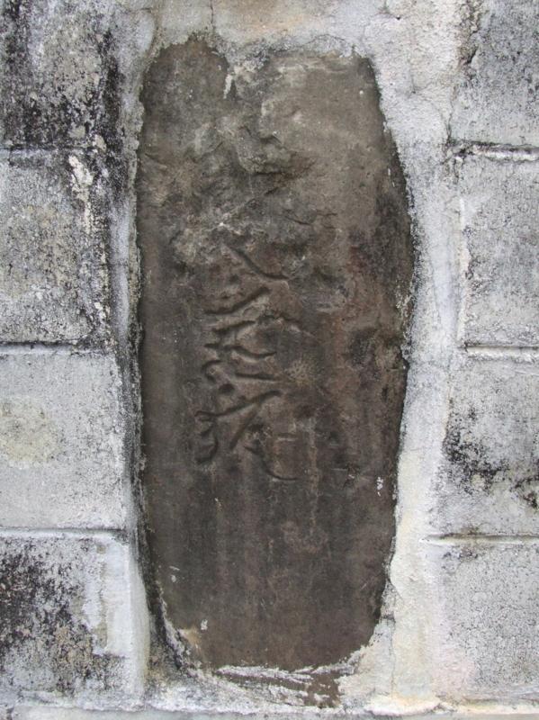 豊見城の梵字石敢當