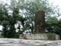 花の伊舎堂歌碑