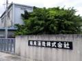 瑞泉酒造株式会社(宮平にて)
