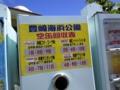 豊崎海浜公園にて