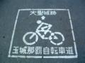 玉城那覇自転車道