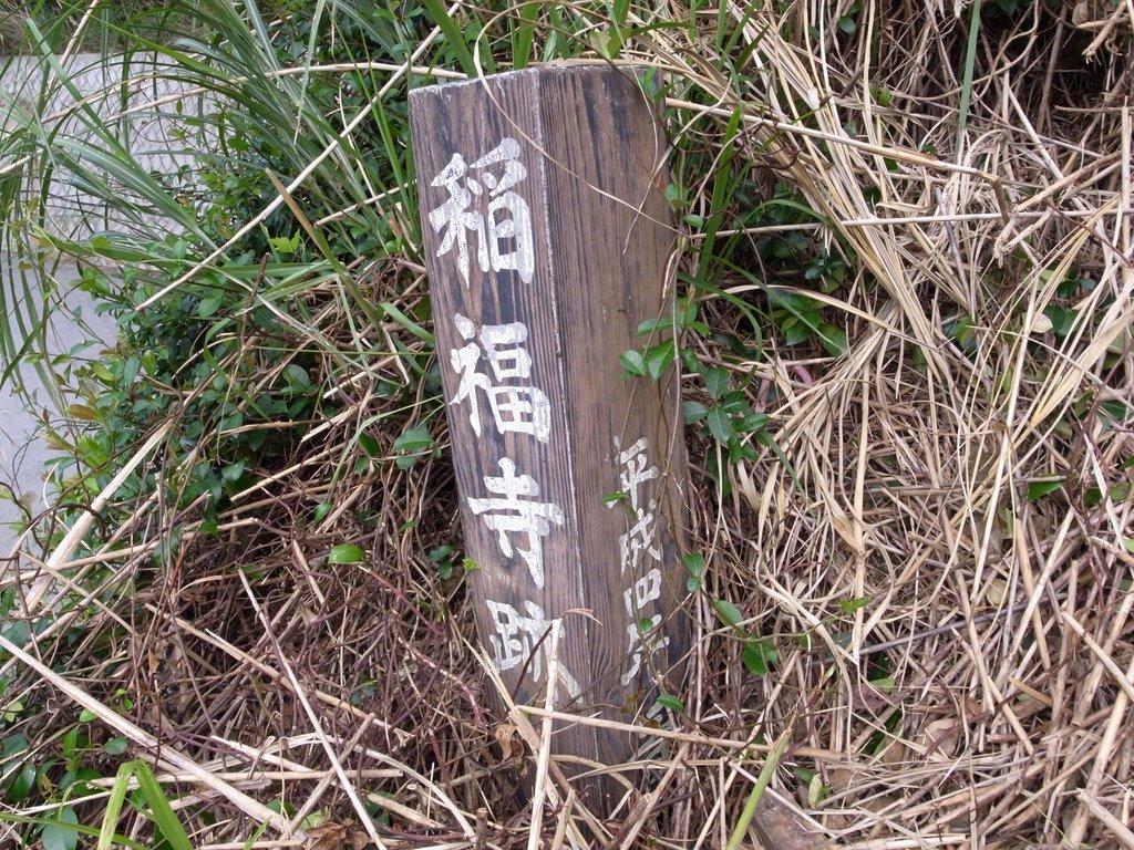 稲福寺にて