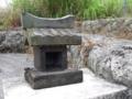 前の井の拝所