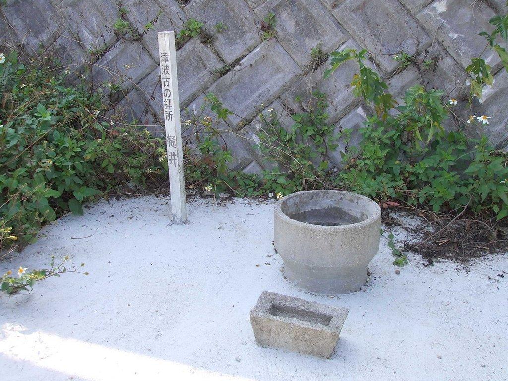 津波古の拝所 樋井