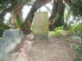 渡口の印部土手石